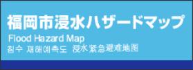 http://www.city.fukuoka.lg.jp/shimin/bousai/bousai/sinnsuihaza-domap.html